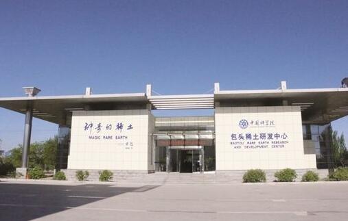白云鄂博稀土资源研究与综合利用国家重点实验室学术委员会一届三次会议召开
