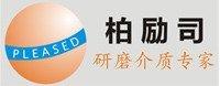 广州柏励司研磨介质有限公司作为赞助单位出席2018第二届能源颗粒材料制备及应用技术高峰论坛