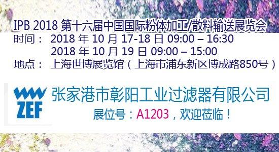 彰阳过滤器与您相聚第16届上海粉体展