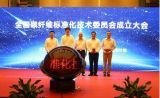 全国碳纤维标准化技术委员会成立大会在南京隆重召开