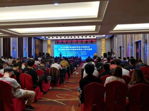 欧美克参加2018中国矿物功能材料技术发展论坛