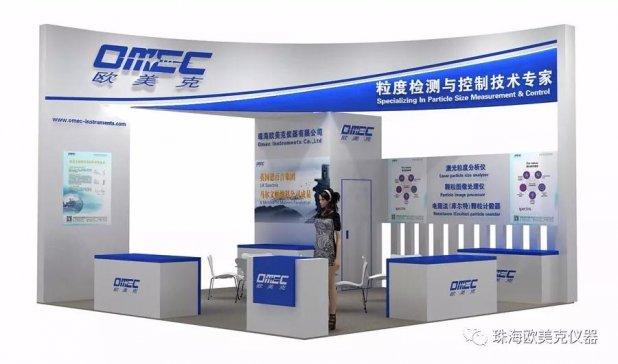欧美克粒度仪与您相约IPB2018上海粉体展