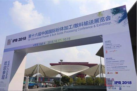 汉瑞普泽成功参加IPB2018上海粉体展