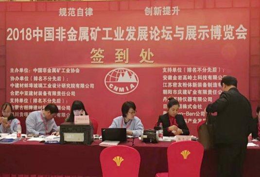 江苏密友赞助支持2018中国非金属矿工业发展论坛
