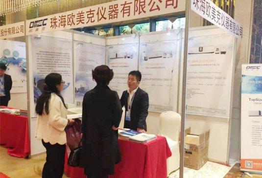 欧美克亮相2018中国非金属矿工业发展论坛