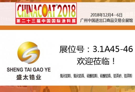 盛太锆珠邀你参加ChinaCoat 2018广州涂料展