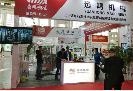 2018中国磷复肥工业展在甬开幕 远鸿机械盛装亮相