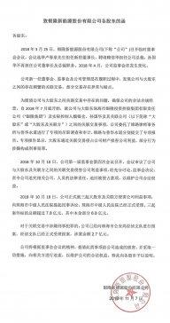 银隆新能源:原董事长、原总裁涉嫌侵占公司利益超10亿