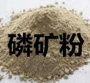 11月15日国内部分地区磷矿粉报价