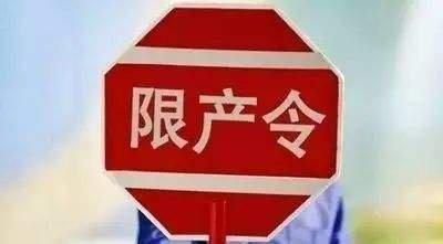 今起4个月 淄博市钢铁氧化铝等多个行业限产停产