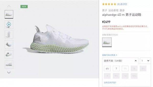 阿迪达斯3D打印鞋AlphaEDGE 4D全球发售