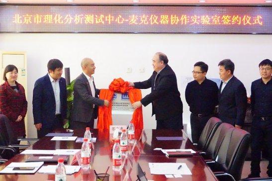"""强强联手!""""北京市理化分析测试中心-麦克仪器协作实验室""""揭牌成立!"""