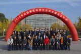 2018全国颗粒标准化分技术委员会年会在浙江杭州召开