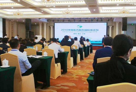 欧美克粒度仪参加2018中国医药制剂国际化论坛