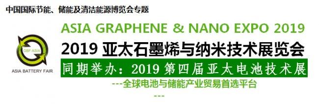 2019亚太石墨烯与纳米技术展览会在广州举办