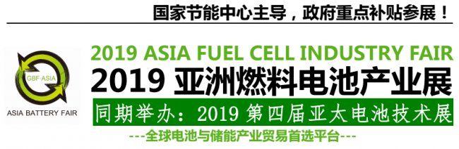 2019亚洲燃料电池产业展将在广州盛大开幕!