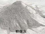 12月7日国内部分地区粉煤灰报价