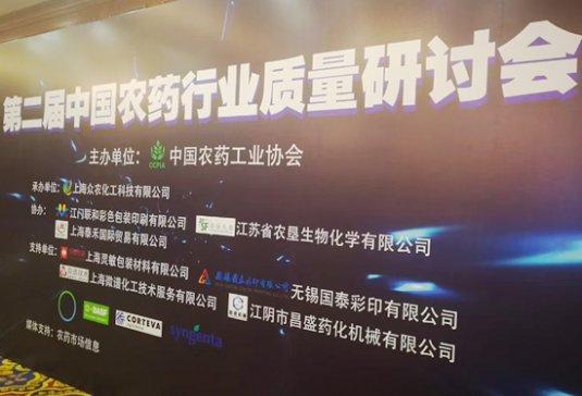 欧美克粒度仪助力中国农药质量发展
