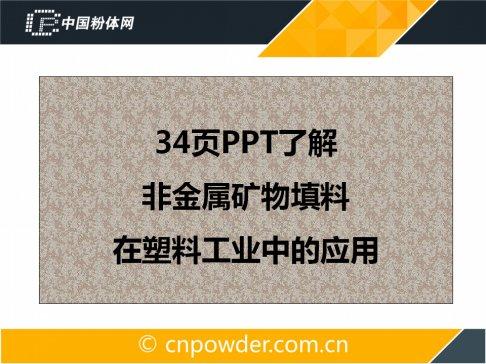 34页PPT了解非金属矿物填料在塑料工业中的应用