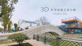 世界最大规模3D打印混凝土步行桥在上海投入使用  你敢在上面走吗?