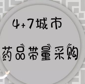 """药品""""国家第一标""""上海开标 带量采购如何惠及参保者?"""