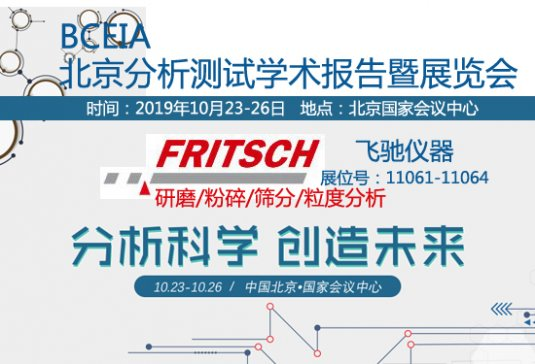 德国FRITSCH飞驰球磨仪将再度亮相BCEIA 2019