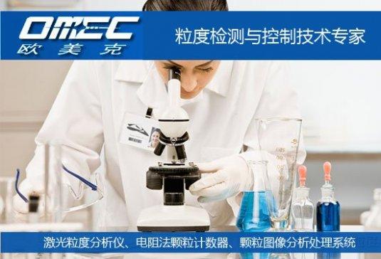 欧美克携纳米粒度仪出征全国医药粉体制备及物性表征技术论坛