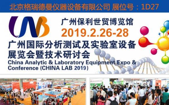 格瑞德曼球磨仪与您相约2019广州分析测试设备展