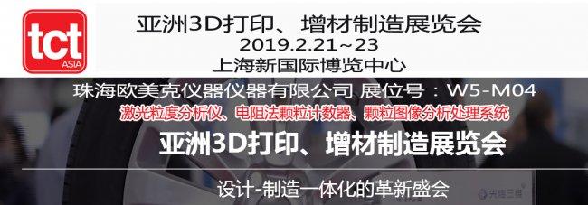 欧美克粒度仪邀您参加2019TCT亚洲3D打印展