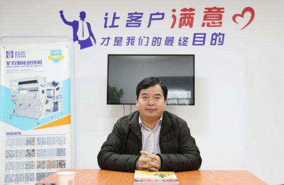 【专访】知名矿石色选机企业合肥谷鑫总经理桑海博