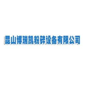 昆山博瑞凯粉碎设备有限公司作为参展单位出席2019全国医药粉体制备及物性表征技术高峰论坛