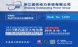 富锂锰基电池领导者,浙江遨优动力系统有限公司重磅出展2019第四届亚太电池展