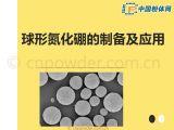 球形氮化硼的制备及应用