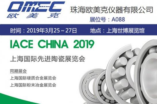 欧美克粒度仪亮相第十二届上海粉末冶金、陶瓷展