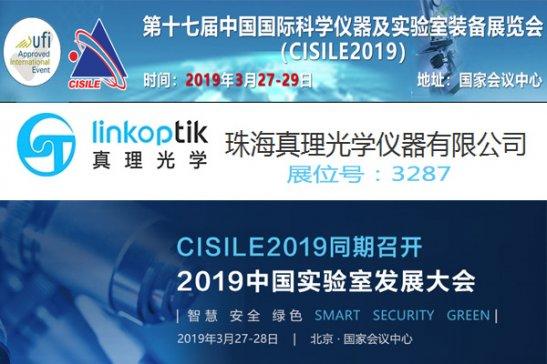 真理光学粒度仪邀您参加CISILE 2019
