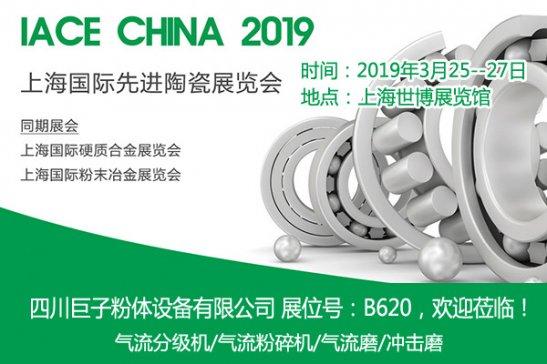 巨子粉碎分级机邀您参加第十二届上海粉末冶金、陶瓷展