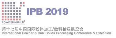 第十七届中国国际粉体加工/散料输送展览会