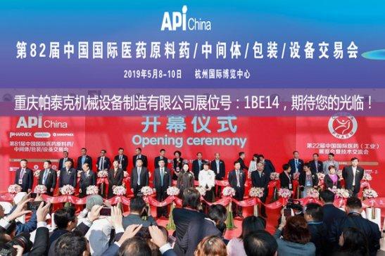 帕泰克真空上料机与您相约API China 2019