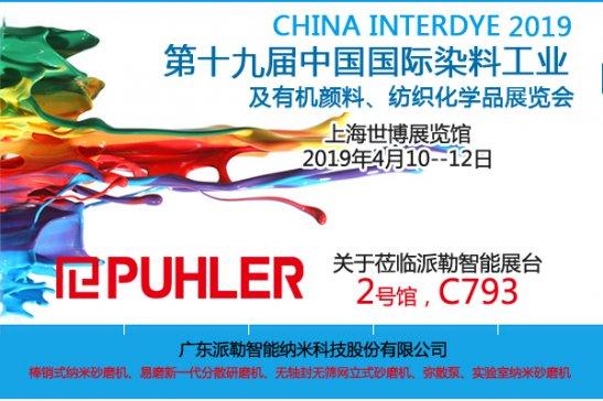 派勒智能邀您参会第十九届中国国际染料工业展