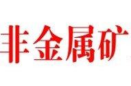 2019全国非金属矿行业工作会议本月召开