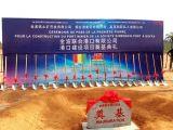 山东淄博润迪铝业在几内亚铝土矿项目举行港口建设项目奠基仪式