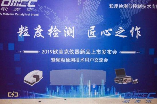 粒度检测 匠心之作--2019欧美克仪器Topsizer Plus激光粒度仪新品上市重磅发布