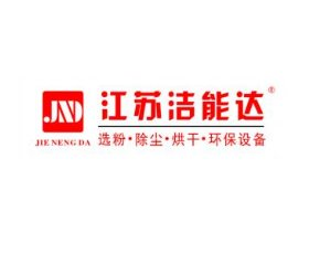 选粉机,除尘设备生产商——江苏吉地达环境能源科技有限公司入驻粉享通