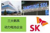 三大韩系动力电池企业:野心勃勃
