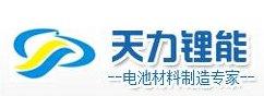 二次动力电池材料生产厂家天力锂能拟申请科创板上市