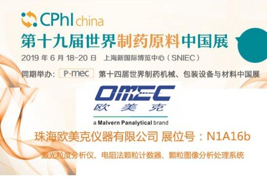欧美克、马尔文携手亮展CPhI & P-MEC China 2019