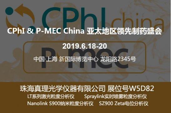 Hello,CPhI & P-MEC China 2019