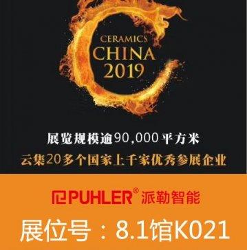 派勒智能邀您参加第33届广州陶瓷展