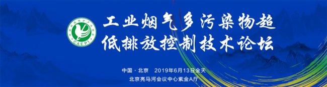 协昌环保协办工业烟气多污染物超低排放控制技术论坛