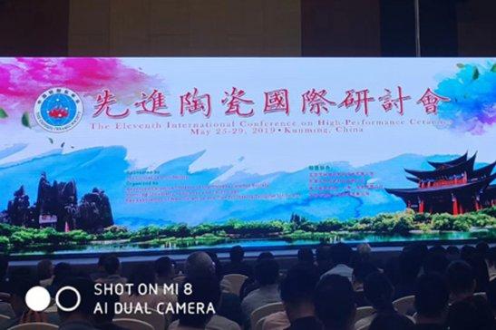 精微高博亮相第十一届先进陶瓷国际研讨会CICC-11
